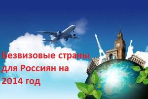 Безвизовые страны для Россиян на 2014 год