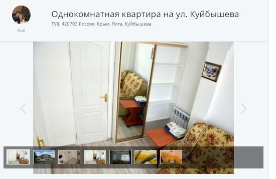 однокомная квартира посуточно ялта