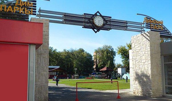 Демский парк культуры и отдыха