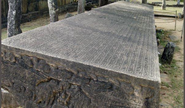 Каменная Книга