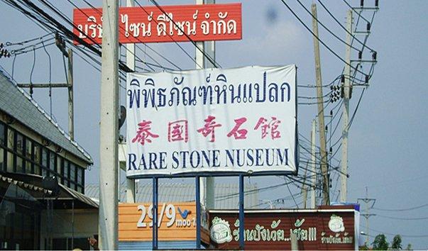 Музей редких камней
