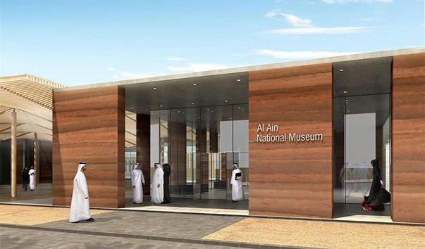 Национальный музей Аль Айна
