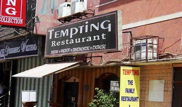 Ресторан Tempting