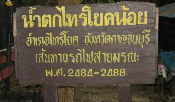 Тайско-Бирманская железная дорога