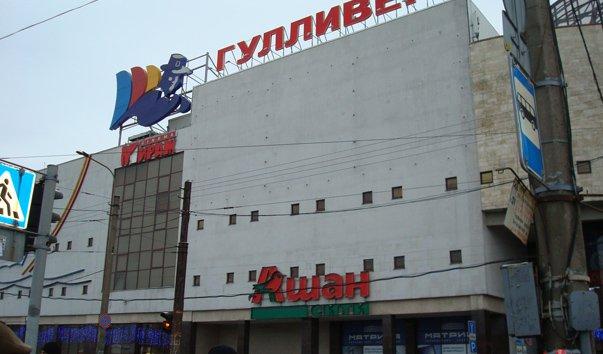 Торговый Комплекс Гулливер