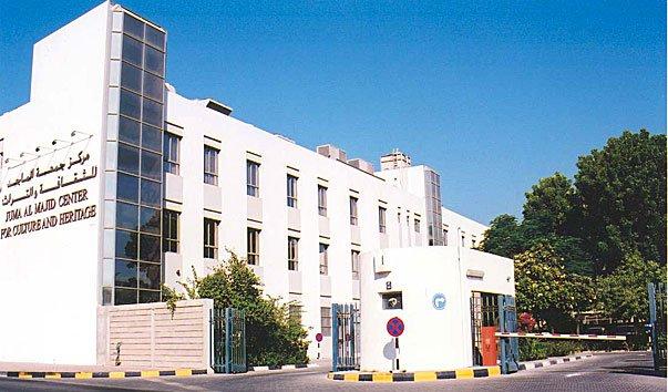 Центр культуры и наследия «Джума аль-Маджид»