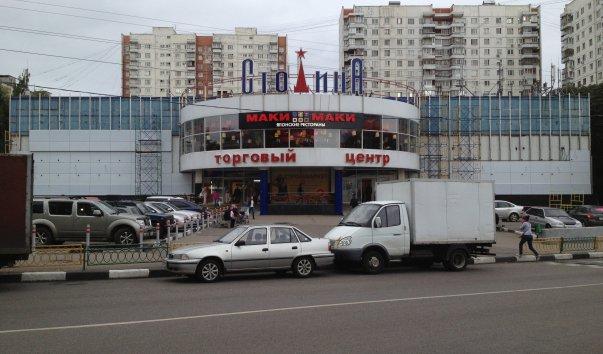 ТЦ Столица г.Москва